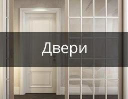 Двери и наличники